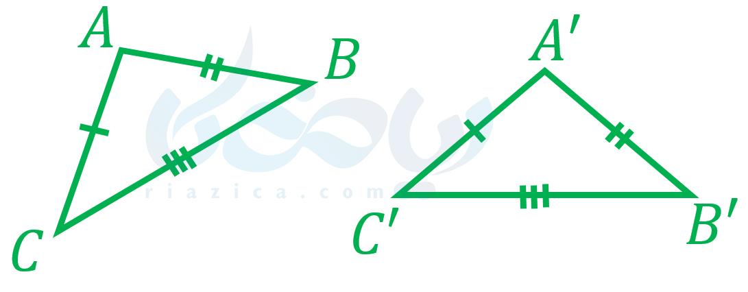 همنهشتی مثلث ها نهم - تساوی سه ضلع