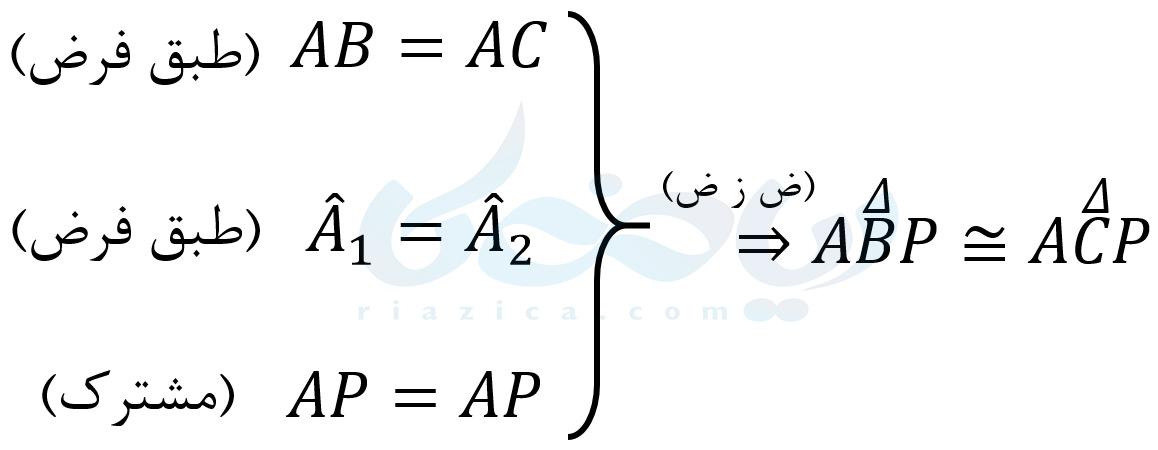 اثبات همنهشتی دو مثلث- حل مسئله در هندسه نهم