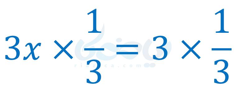 مثالی از ضرب طرفین در یک عدد کسری