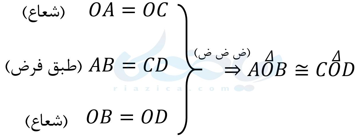 اثبات همنهشتی دو مثلث