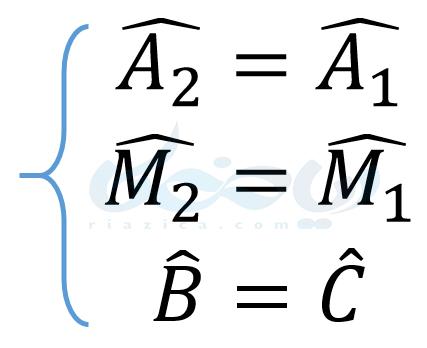مثال از تساوی سه ضلع