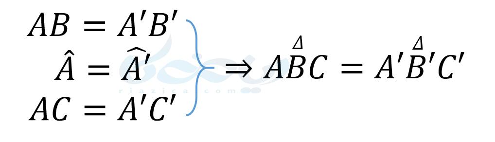 همنهشتی مثلث ها نهم - برابری دو ضلع و زاویۀ بین