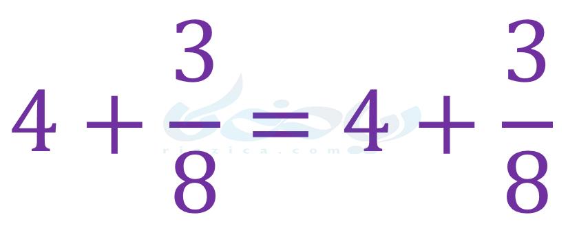 جمع کردن طرفین اعداد با یک عدد کسری