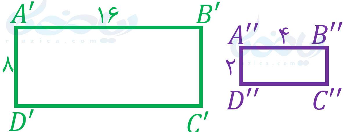 دو مستطیل متشابه- شکل های متشابه ریاضی نهم