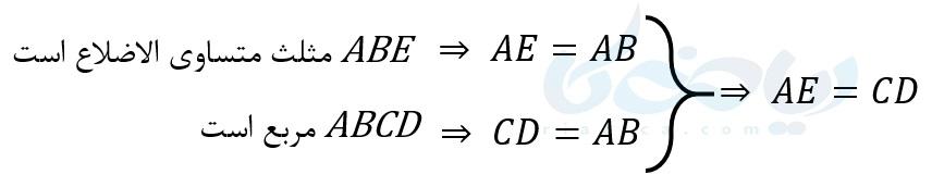 حل مثال از برابری پاره خط ها