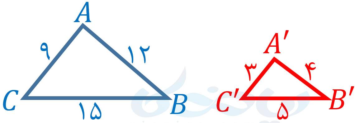 نسبت تشابه- شکل های متشابه ریاضی نهم