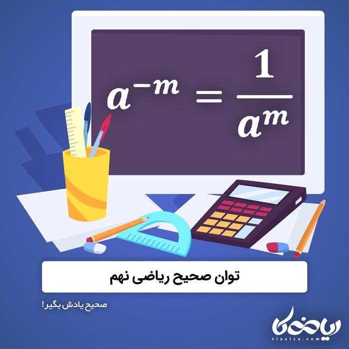 توان صحیح ریاضی نهم ✅📙 - صحیح یادش بگیر!