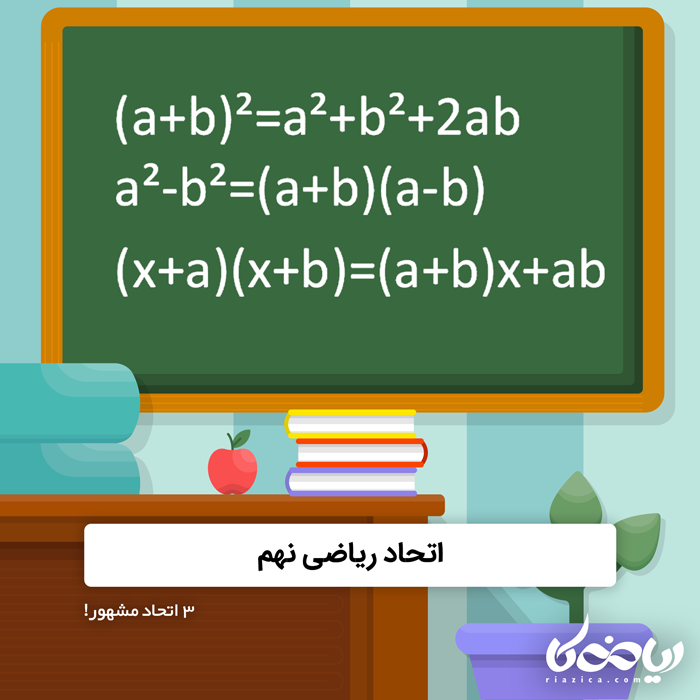 اتحاد ریاضی نهم 🌟💡 - ۳ اتحاد مشهور!