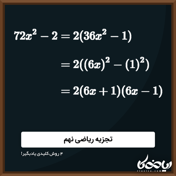 تجزیه ریاضی نهم 🔑🌀 - ۴ روش کلیدی یادبگیر!