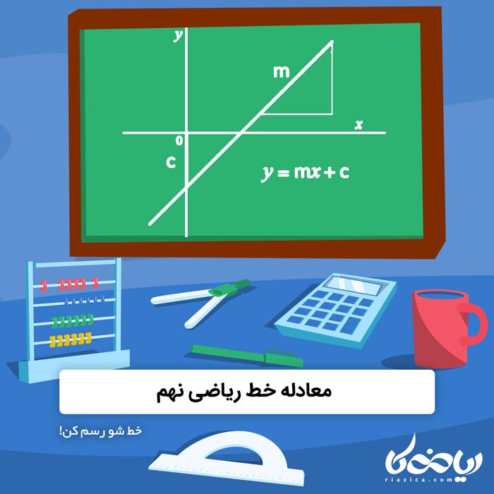 معادله خط ریاضی نهم 🔥📝 - خط شو رسم کن!