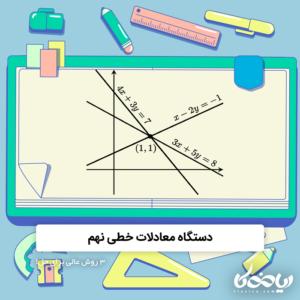 دستگاه معادلات خطی نهم 💡🔋 - ۳ روش عالی برای حل!
