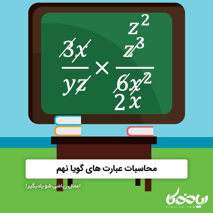 محاسبات عبارت های گویا نهم 💥🌀 - اعمال ریاضی شو یادبگیر!